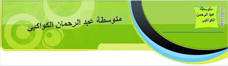 منتدى متوسطة عبد الرحمن الكواكبي