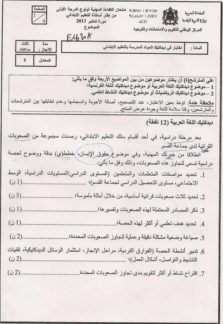 مواضيع الامتحان المهني الدرجة الأولى uuuous10.jpg