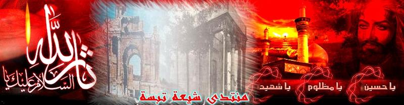 منتدى شيعة تبسة