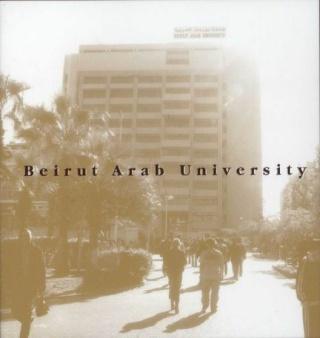 منتدى طلاب جامعه بيروت العربيه