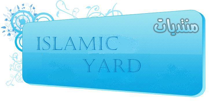 الساحة الإسلامية