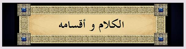 Les catégories du qalam