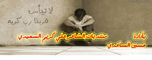 منتديات الشاعر علي كريم السعيدي