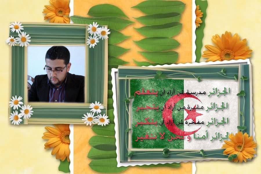 منتدى عدالة وقانون الجزائر