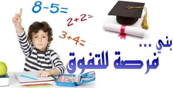 منتديات الإمتياز للتعليم
