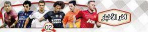 اخبار الرياضة العالمية