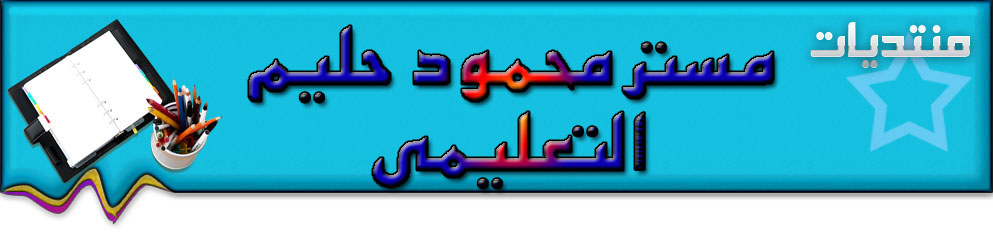 منتدى مستر محمود حليم
