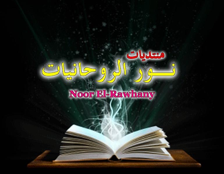 نور الروحانيات لشيخة الروحانية المغربية ام حمزة
