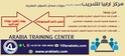 دورات مركز ارابيا الموارد البشرية